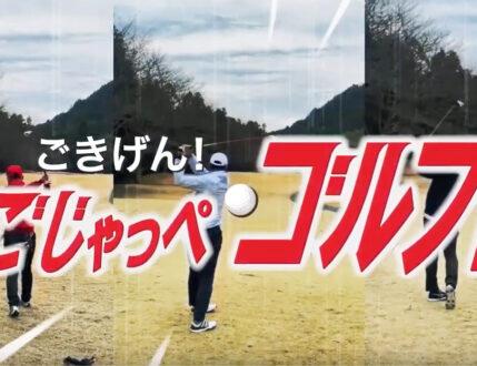 スタッフブログ|ごじゃっぺゴルフってなに(笑) 素人ゴルフ対決らしい!