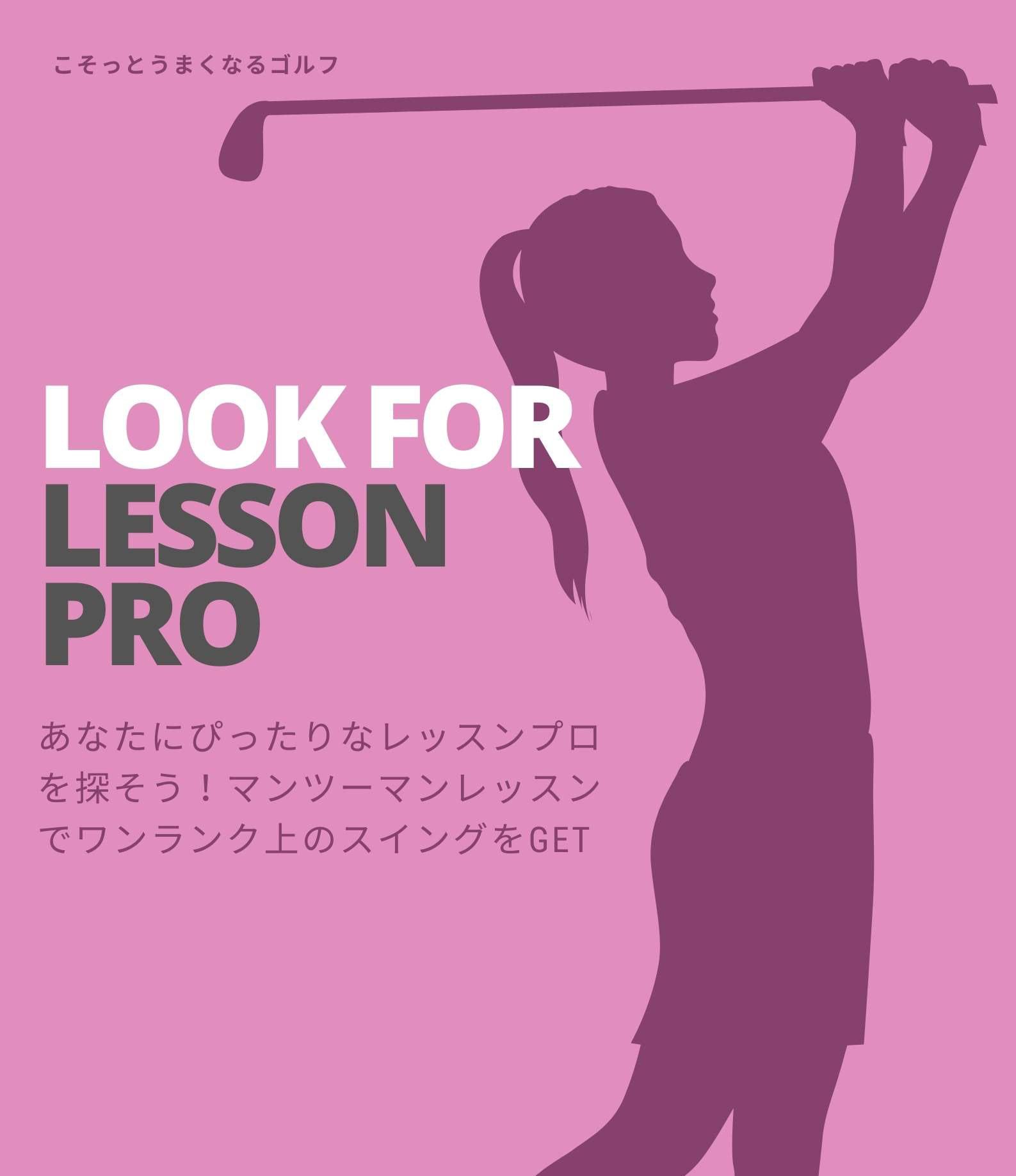 ゴルフレッスンプロを探す|絞込検索!